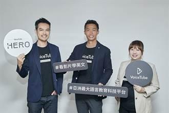 亞洲最大語言教育科技平台 VoiceTube獲A輪資金挹注