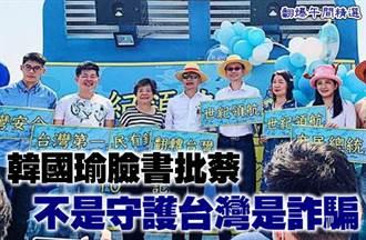 《翻爆午間精選》韓國瑜臉書批蔡 不是守護台灣是詐騙