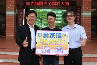 機械轉戰視光系 華醫葉家瑋驗光師高考全國第5、普考榜首
