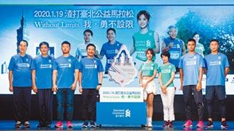渣打台北公益馬拉松 挑戰3萬跑者