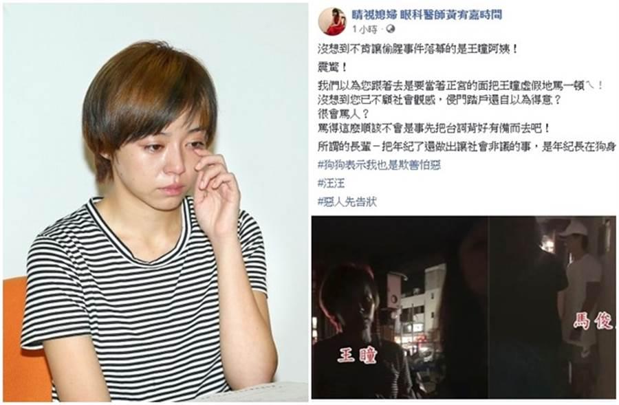 眼科醫師黃宥嘉po文轟王瞳阿姨惡人先告狀。(粘耿豪攝、黃宥嘉臉書)