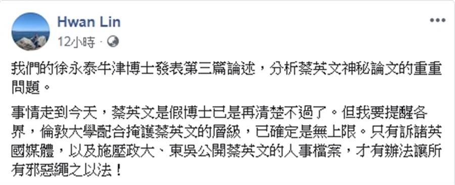 曾因指控蔡博士學位涉作假挨告的旅美學者林環牆轉發徐永泰論述,並說「事情走到今天,蔡英文是假博士已是再清楚不過了。」(林環牆FB)