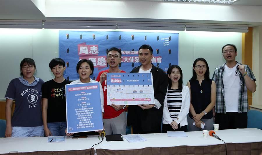 台灣同志大遊行今日舉行「同志好厝邊:彩虹大使發佈記者會」。(趙雙傑攝)