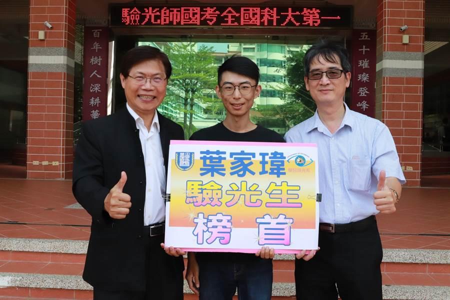 中華醫事科技大學視光系應屆畢業生葉家瑋榮登驗光師國家高考全國第5名、驗光生普考榜首。(曹婷婷攝)