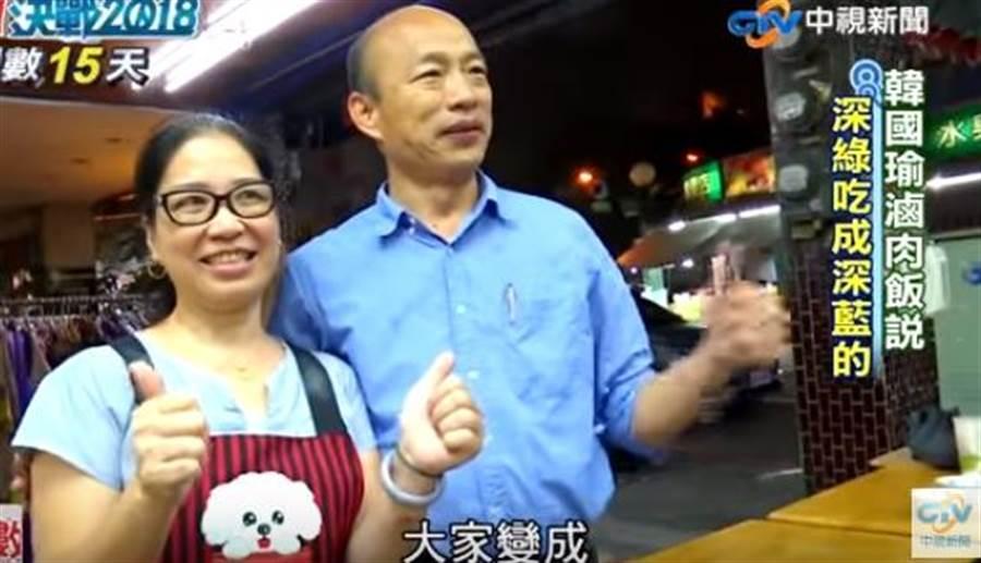 韓國瑜被瘋狂抹黑,民調深陷低潮。滷肉飯老闆娘也跳出來護韓表示「韓國瑜是她看過最認真的政治人物」。(中視新聞截圖)