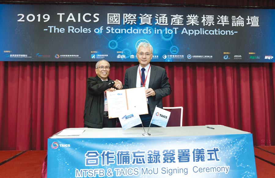 TAICS與MTSFB簽署合作備忘錄,共同推動資通產業標準。圖/簡立宗