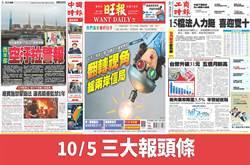 10月5日三大報頭版要聞