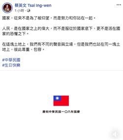 蔡英文轉發國慶影片 特別標註「中華民國」