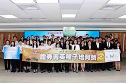 櫃買中心「金融知識普及」敲鑼儀式 響應WFE世界投資者週活動