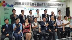 中華電信攜緯創結合國內產官學界,推首個自動駕駛資訊整合平臺