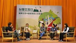 台灣女孩日 山林女孩分享無畏人生