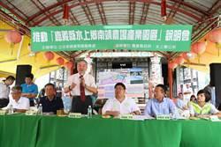 迎接台商 沈榮津允諾南靖農場2年內完成開發