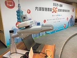 新亮點 遠傳打造5G開放試驗場域