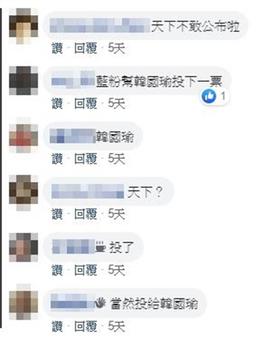 網友回應。
