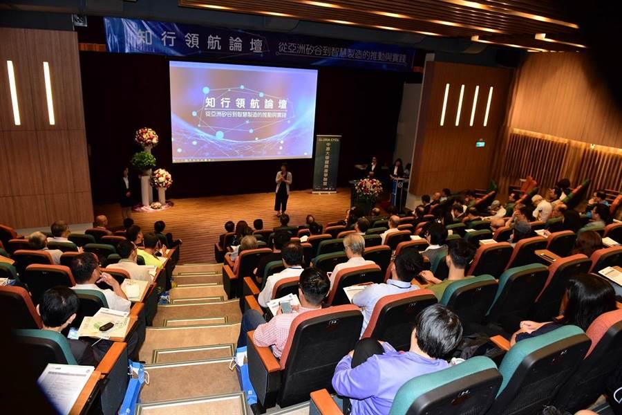 中原大學盛大舉辦「知行領航論壇–從亞洲矽谷到智慧製造的推動與實踐」。中原大學提供/楊宗灝桃園傳真