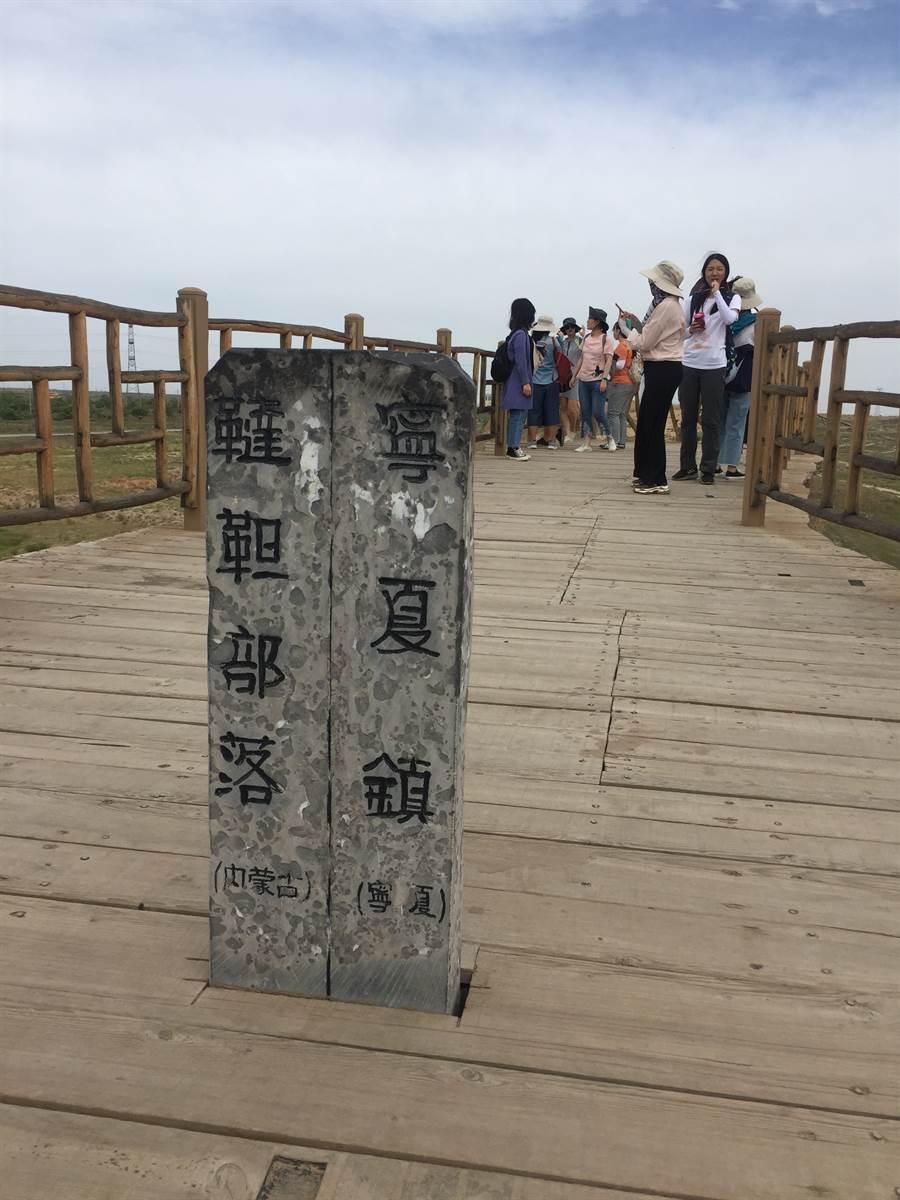 寧夏水洞溝明長城遺址,鋪設木棧道讓遊客行走以保護城牆。(記者盧虹攝)