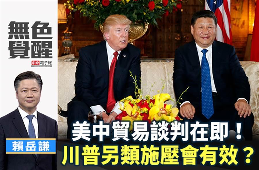 無色覺醒》賴岳謙:美中貿易談判在即!川普另類施壓會有效?(圖/美聯社)