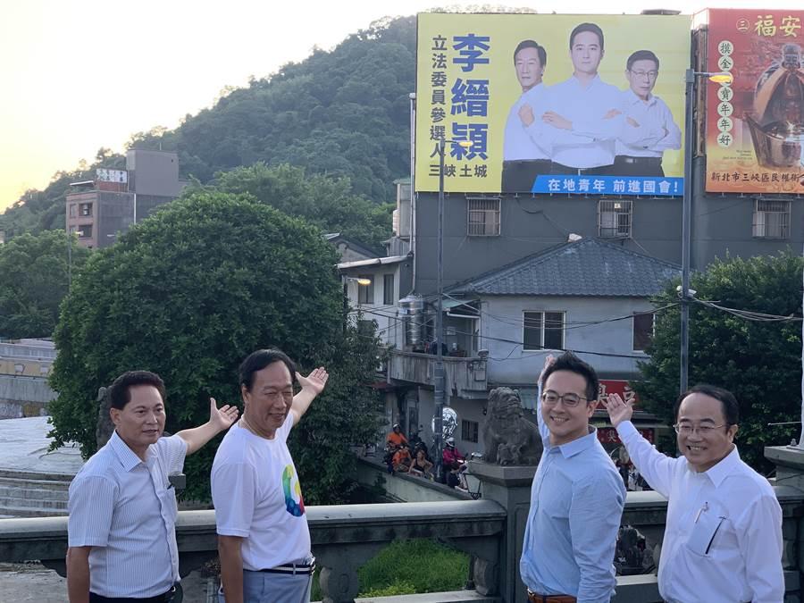 郭台銘、李縉穎等人在最新的選舉看板前合影。(王揚傑攝)