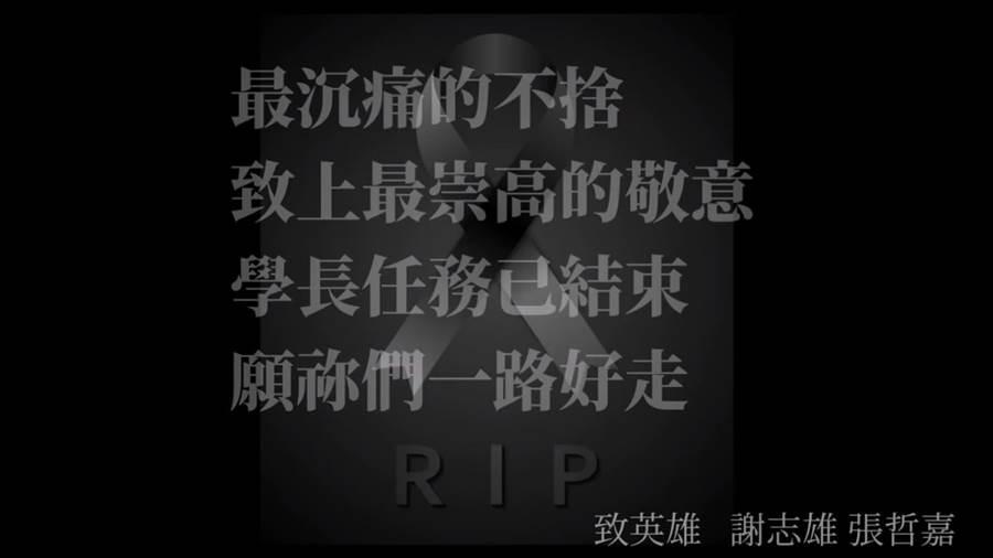 表達對2位殉職勇消最高的敬意。(台中市消防局提供/張妍溱台中傳真)