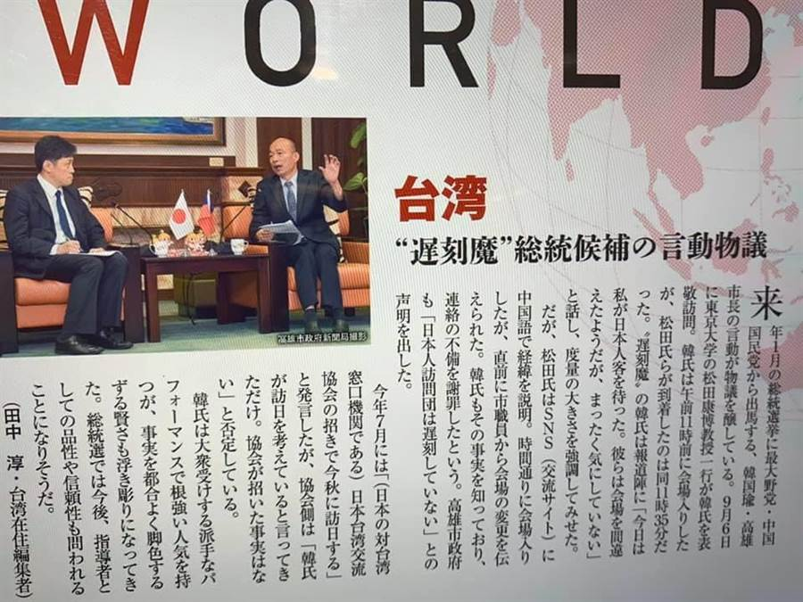 日媒報導高雄巿長韓國瑜為「遲刻魔」。(摘自日台交流廣場臉書)