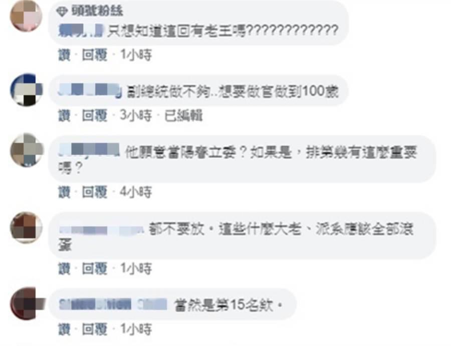 針對不分區名單,網友問,只想知道這回有老王嗎?(翻攝羅智強臉書)