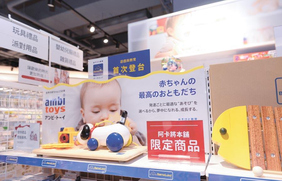 日本最大母嬰通路龍頭阿卡將本舖4日在樹林秀泰生活廣場開設全台首家實體店面,圖為店內陳設。圖/王德為