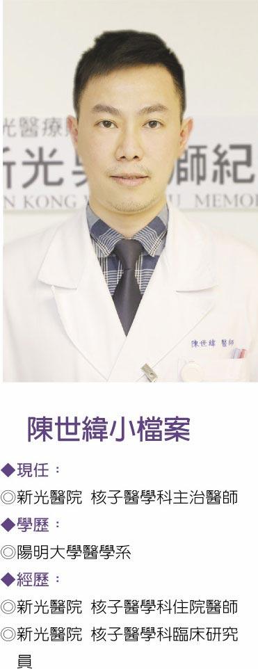陳世緯小檔案      ◎圖/新光醫院提供