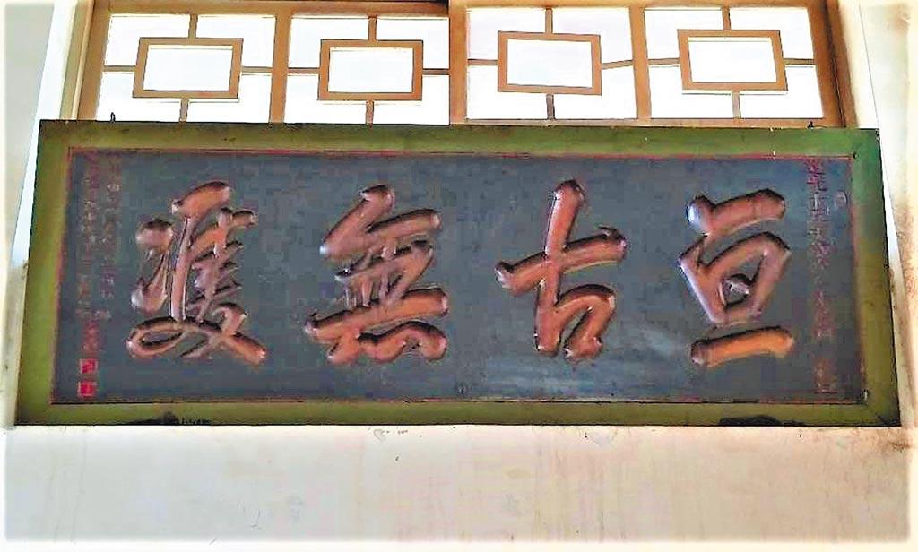 清道光15年澎湖通判蔣鏞與澎湖水師副總兵官詹功顯同獻的「古無雙」牌匾。(陳可文攝)