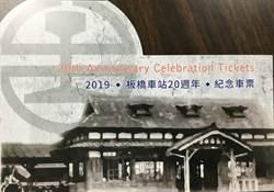 板橋站慶20周年!限量販售千份紀念套票