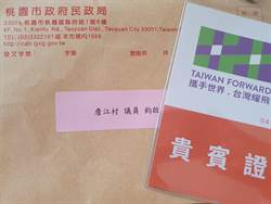 國慶貴賓證好綠 詹江村爆: 中華民國跟國旗被消失了