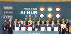 搶攻AI商機 經濟部工業局推一站式方案