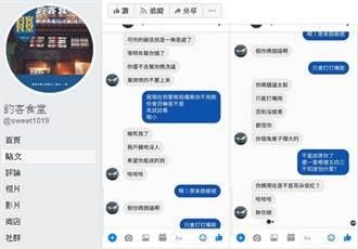 罷韓餐廳「釣客食堂」疑遭韓粉恐嚇 警查IP