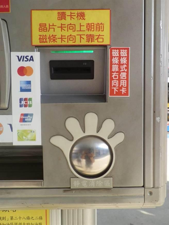 消費者自助加油時,請善用靜電排除裝置,於自助加油前先以手碰觸操作介面上的「靜電消除區」。(中油提供 王莫昀台北傳真)