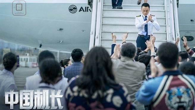 5日拿下大陸單日票房冠軍的《中國機長》。(取自中新網)