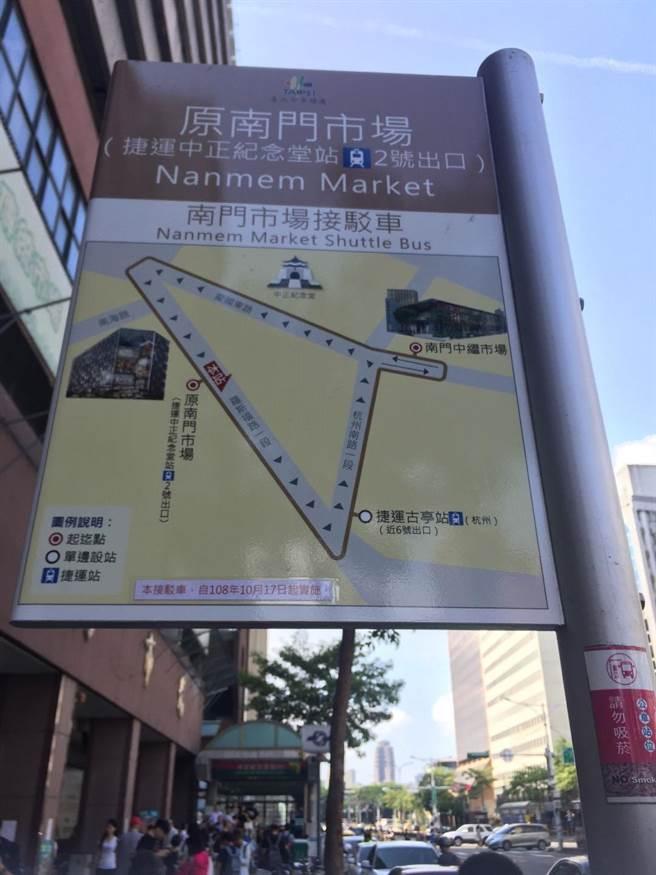 中正紀念堂2號出口將提供免費接駁車,民眾可直接搭乘前往。(游念育攝)