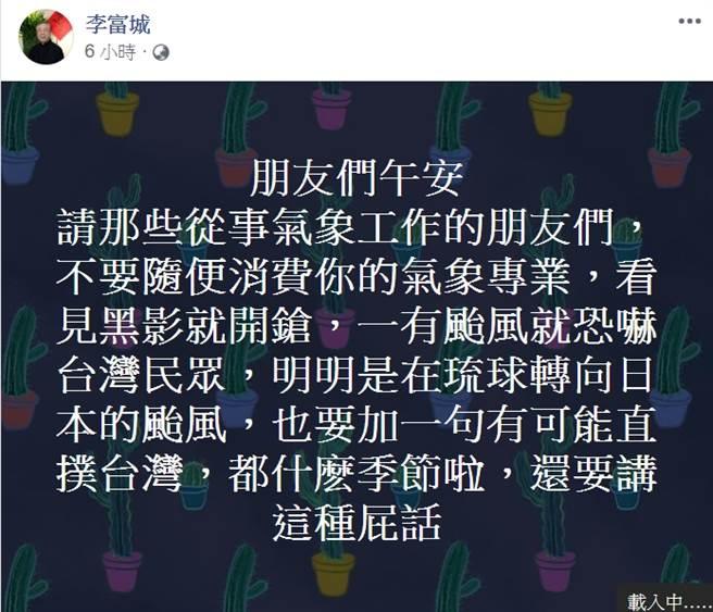 氣象主播李富城臉書po文表示,氣象從業員別看見黑影就開槍。(照片/取自 李富城 臉書)