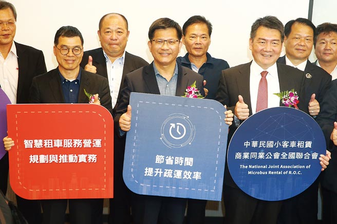 交通部、經濟部及租賃業5日召開記者會,宣布耗資8400萬建置「租賃共通平台」,交通部長林佳龍(中)與現場來賓合影留念。(杜宜諳攝)
