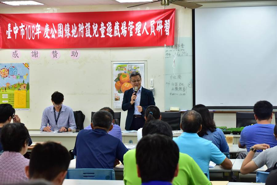 市府建設局日前舉辦「兒童遊戲場安全管理人員研習」。(台中市政府建設局提供/陳世宗台中傳真)
