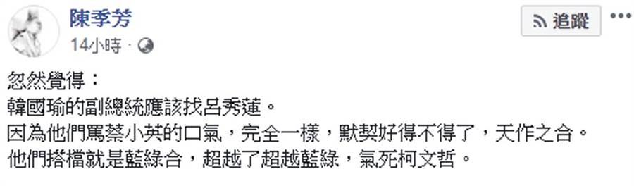 陳季芳臉書po文。(翻攝自陳季芳臉書)
