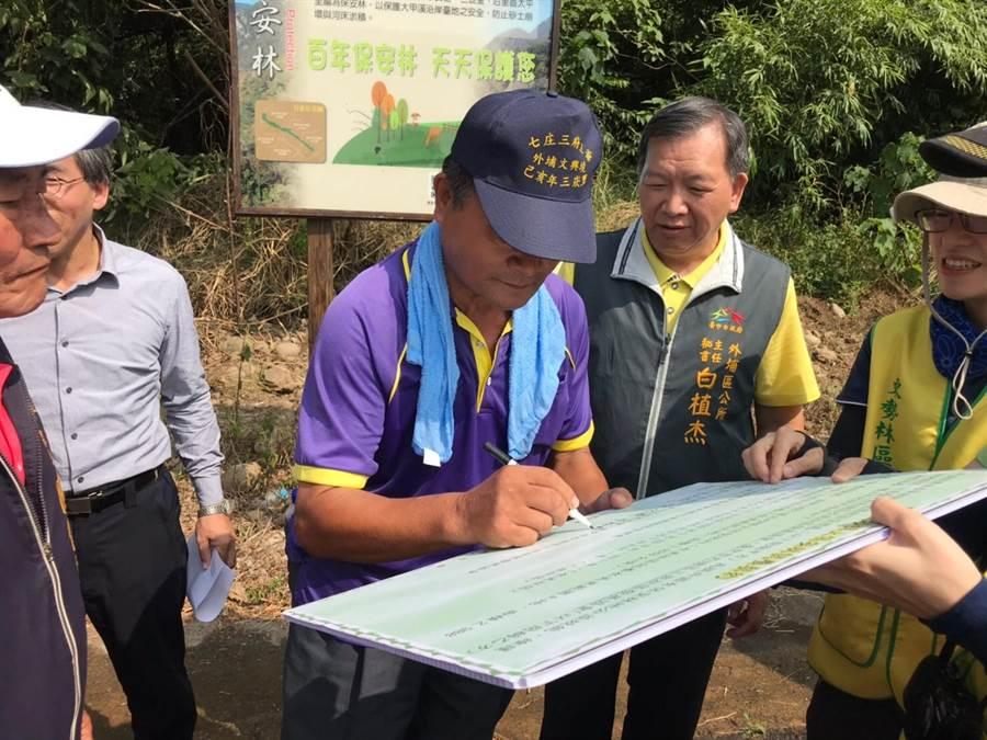 外埔區水美社區發展協會及三崁社區發展協會簽訂保安林認養契約。(東勢林管處提供/王文吉台中傳真)