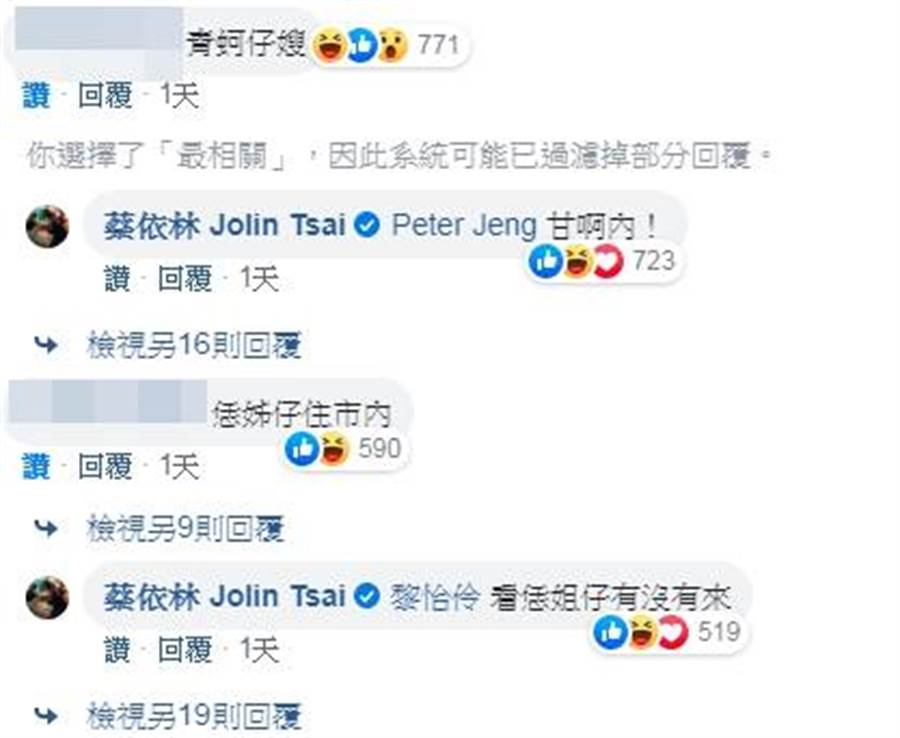 蔡依林也針對「青蚵仔嫂」、「恁姊仔住市內」回應。(圖/翻攝自蔡依林臉書)