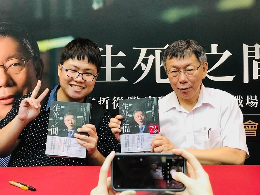 台北市長柯文哲(右)6日下午在北車簽書會現場,和粉絲拍照。(張穎齊攝)