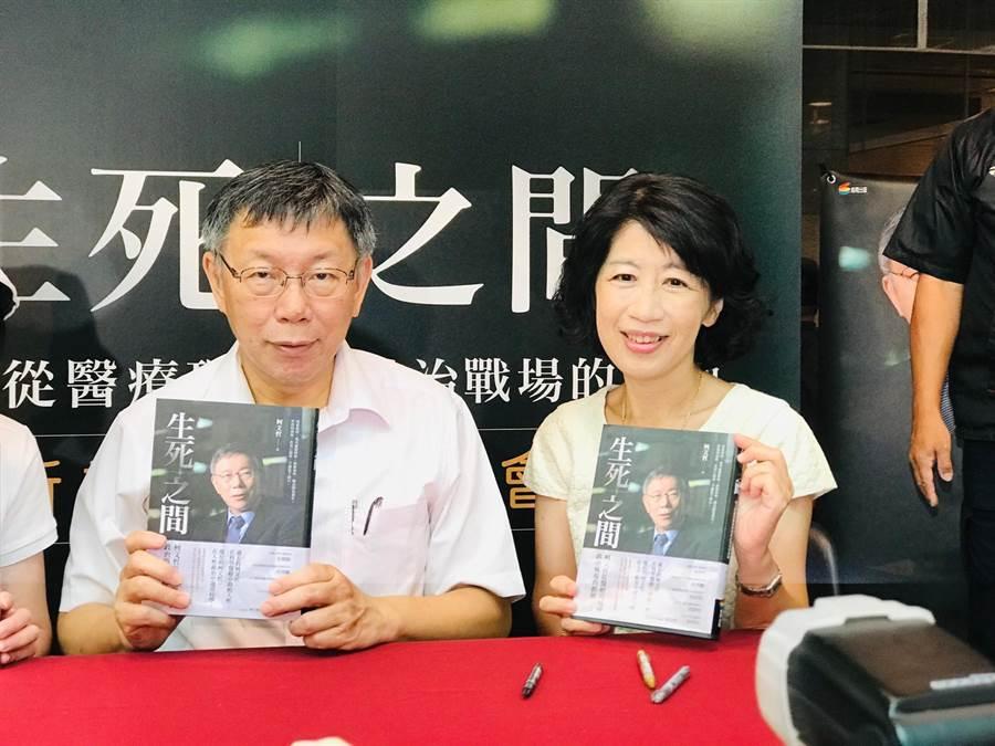 台北市長柯文哲(左)與妻子陳佩琪(右)6日下午出席北車簽書會。(張穎齊攝)