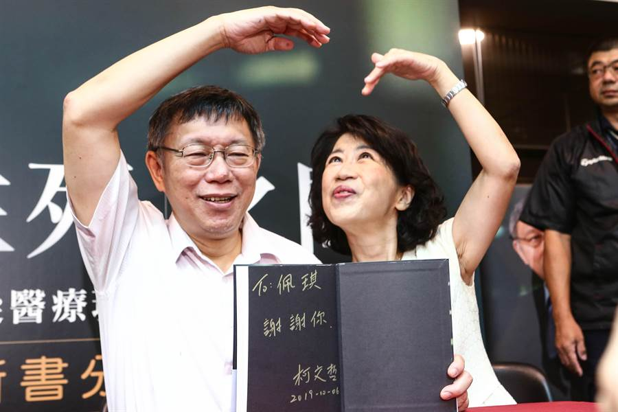 台北市長柯文哲《(左)生死之間︰柯文哲從醫療現場到政治戰場的修練》新書已上架,6日在台北車站地下街B1、K區藝文西廣場舉辦新書簽名會,市長夫人陳佩琪(右)現身力挺,還賣萌比愛心。(鄧博仁攝)