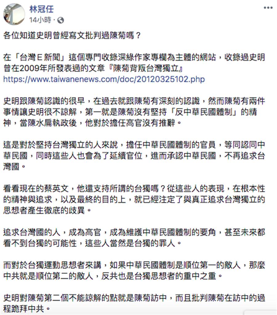 網路評論家林冠任在臉書發文,批評總府府祕書長陳菊部下屢爆屢任,台北市長柯文哲不必對陳菊道歉。(摘自林冠任臉書)