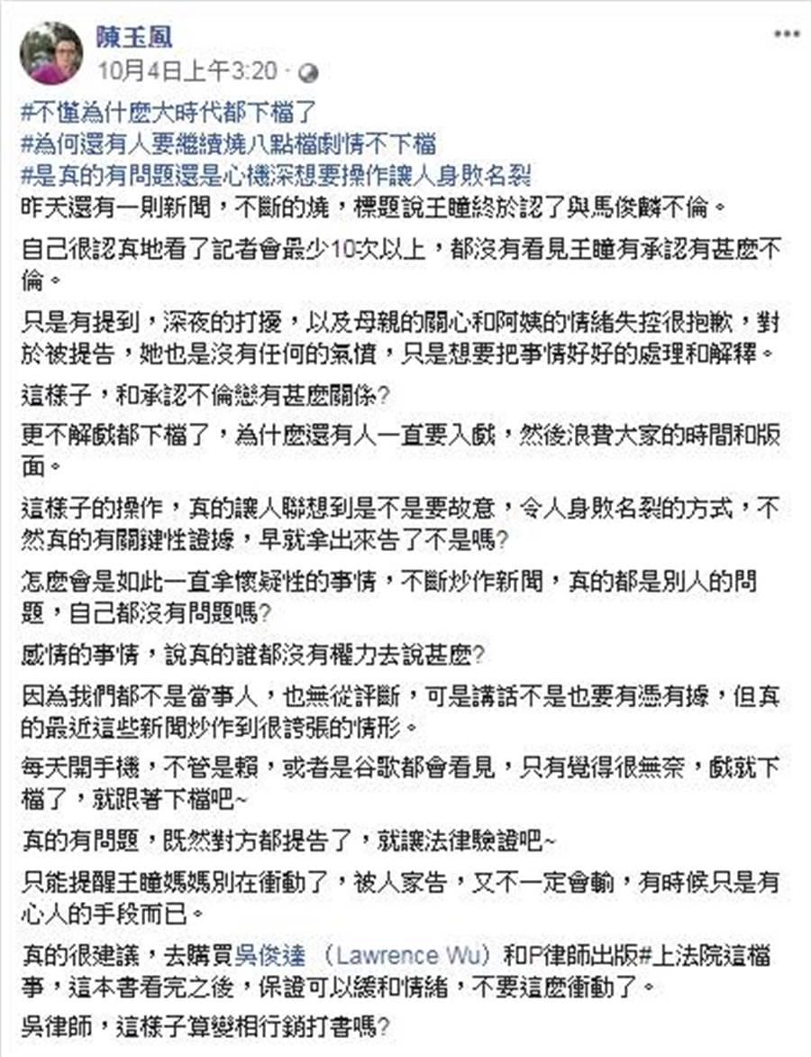 陳玉鳳臉書全文。(圖/翻攝自臉書)