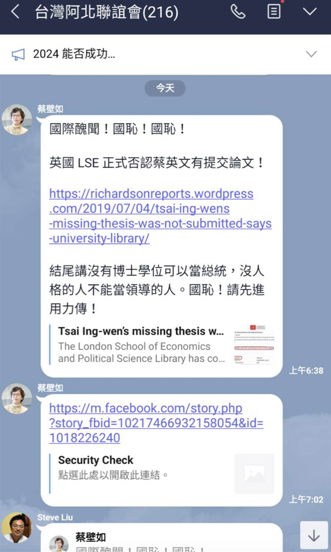 網友爆卦,北市府顧問蔡壁如在「台灣阿北聯誼會」LINE群組上,貼出「英國 LSE 正式否認蔡英文有提交論文」的連結,標題還下「國際醜聞!國恥!」引發爭議。(摘自PTT)