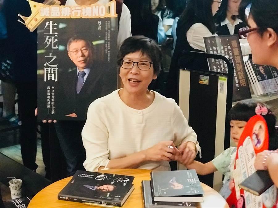 北市府顧問蔡壁如,6日下午也陪同台北市長柯文哲出席簽書會。(張穎齊攝)