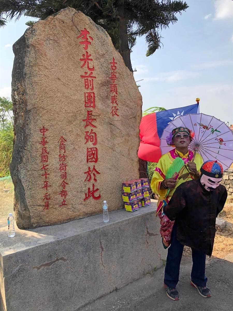 金防部在李光前團長殉國處勒石紀念。(李金生攝)