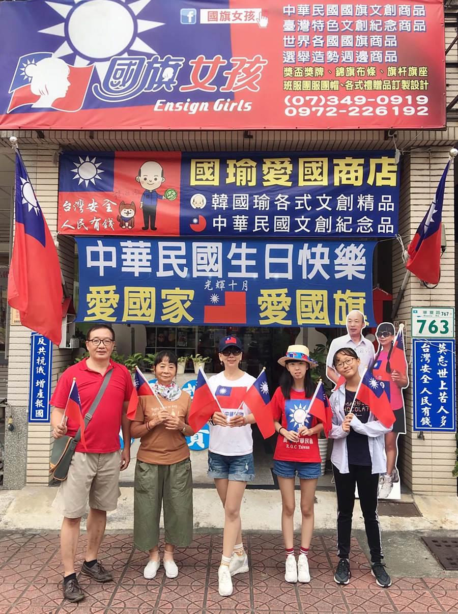 高市長韓國瑜號召家戶掛國旗迎接雙十節,「國旗女孩」店家在門口響應布置,吸引民眾揮舞國旗拍照。(柯宗緯攝)